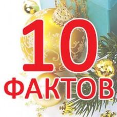 10 интригующих и малоизвестных фактов о новогоднем празднике